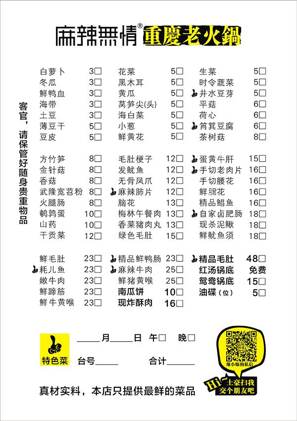 麻辣无情重庆老火锅菜单
